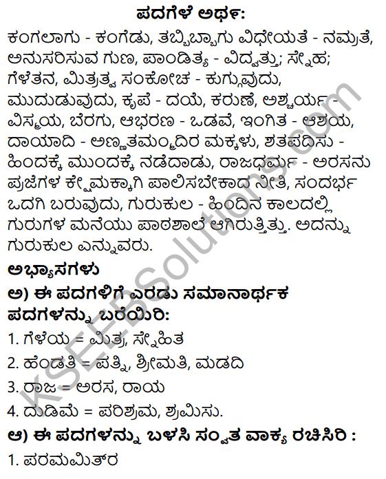 Siri Kannada Text Book Class 6 Solutions Gadya Chapter 3 Krishna Sudhama 1