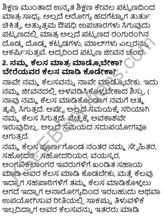 Siri Kannada Text Book Class 6 Solutions Gadya Chapter 3 Krishna Sudhama 12