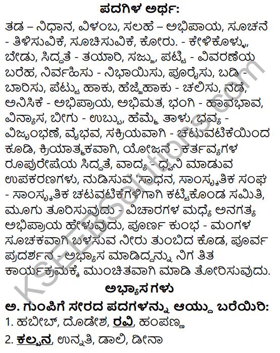 Siri Kannada Text Book Class 6 Solutions Gadya Chapter 6 Meravanige 1