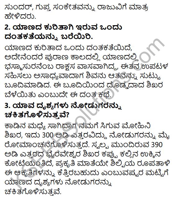 Siri Kannada Text Book Class 6 Solutions Gadya Chapter 7 Yana Kuritondu Patra 4
