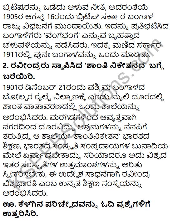 Siri Kannada Text Book Class 6 Solutions Gadya Chapter 8 Karnataka Ekikarana 7