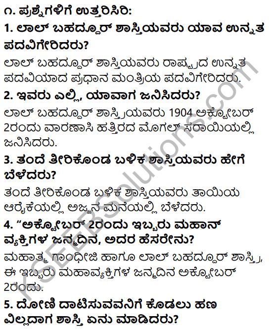 Siri Kannada Text Book Class 6 Solutions Gadya Chapter 8 Karnataka Ekikarana 9