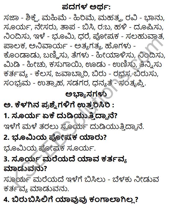 Siri Kannada Text Book Class 6 Solutions Padya Chapter 1 Besige 1