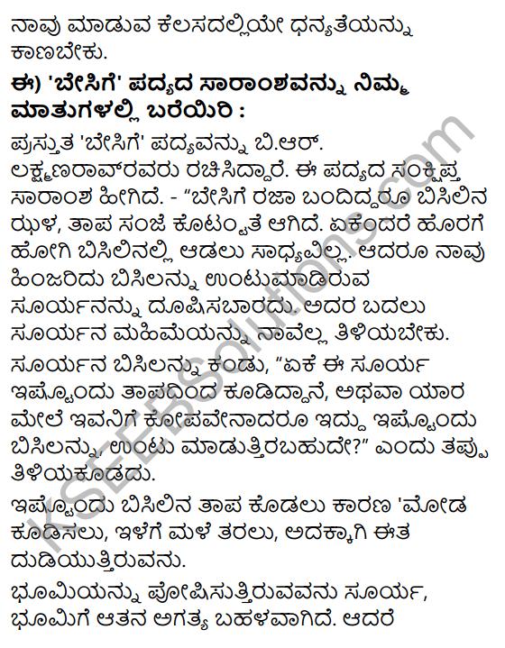 Siri Kannada Text Book Class 6 Solutions Padya Chapter 1 Besige 3