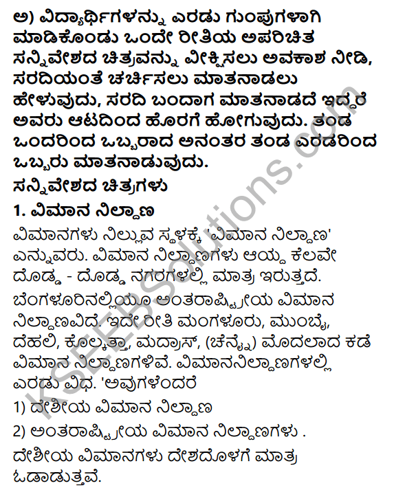 Siri Kannada Text Book Class 6 Solutions Padya Chapter 2 Mangala Grahadalli Putti 7