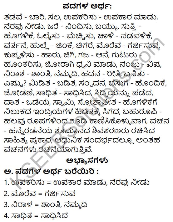 Siri Kannada Text Book Class 6 Solutions Padya Chapter 7 Hrudaya Vachanagalu 1