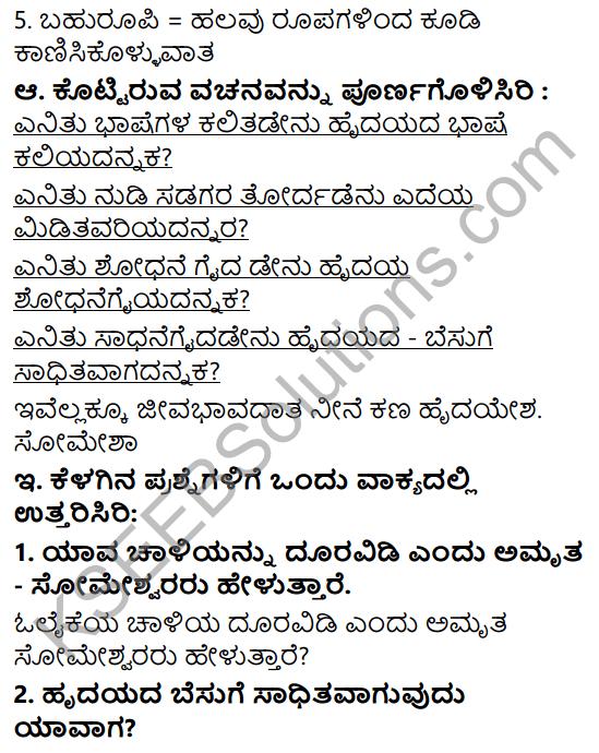 Siri Kannada Text Book Class 6 Solutions Padya Chapter 7 Hrudaya Vachanagalu 2