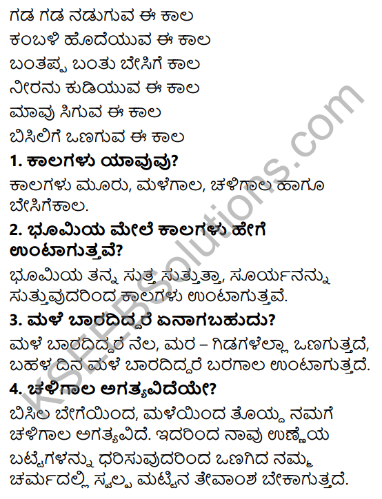 Siri Kannada Text Book Class 6 Solutions Padya Chapter 8 Kittura Kesari 8