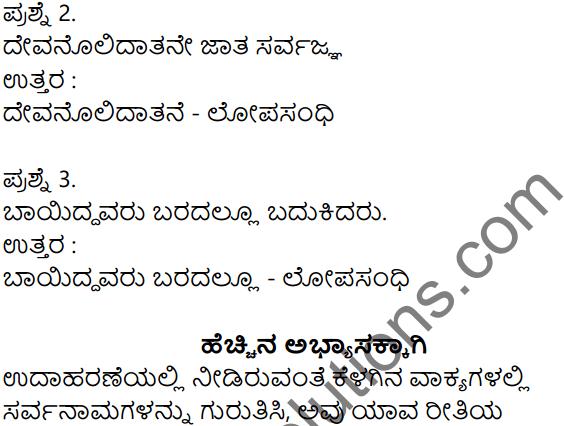 Siri Kannada Text Book Class 7 Solutions Gadya Chapter 2 Sina Settaru Namma Teecharu 7