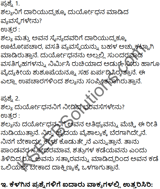 Siri Kannada Text Book Class 7 Solutions Gadya Chapter 3 Annada Hangu, Anyara Swattu 2