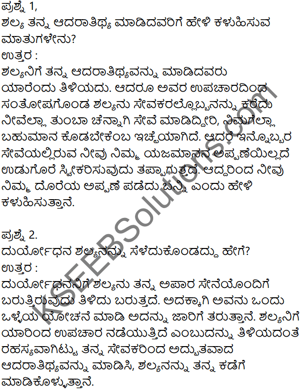 Siri Kannada Text Book Class 7 Solutions Gadya Chapter 3 Annada Hangu, Anyara Swattu 3