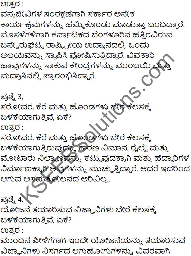 Siri Kannada Text Book Class 7 Solutions Gadya Chapter 4 Parisara Samatholana 3