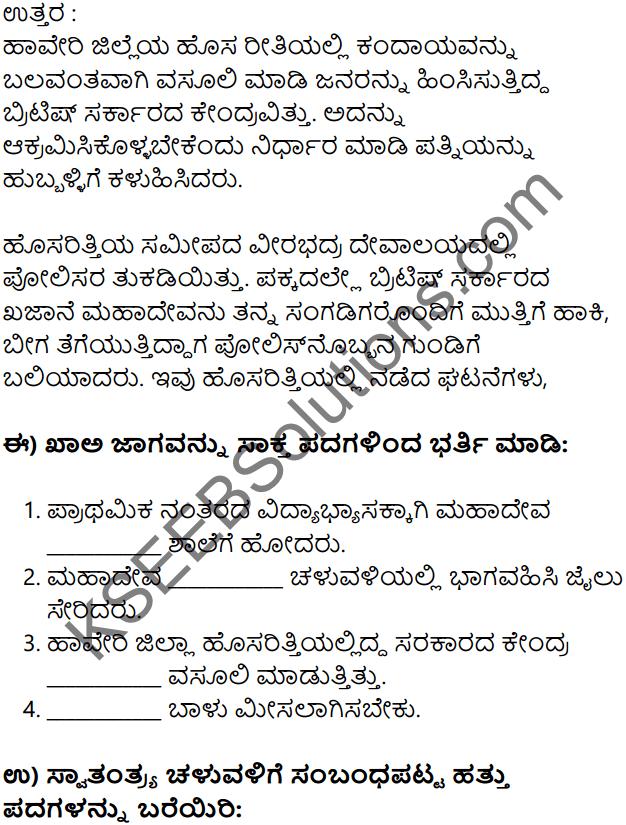 Siri Kannada Text Book Class 7 Solutions Gadya Chapter 5 Mailara Mahadeva 6
