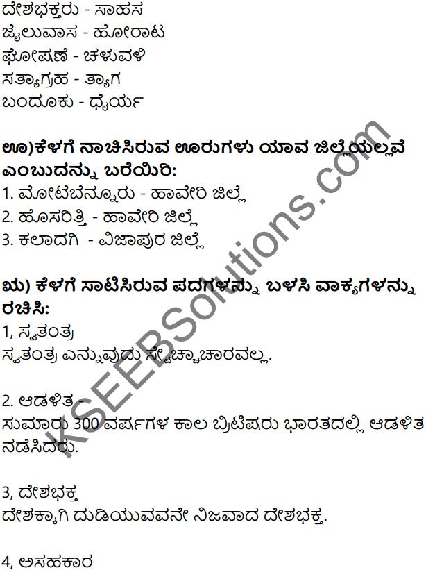 Siri Kannada Text Book Class 7 Solutions Gadya Chapter 5 Mailara Mahadeva 7
