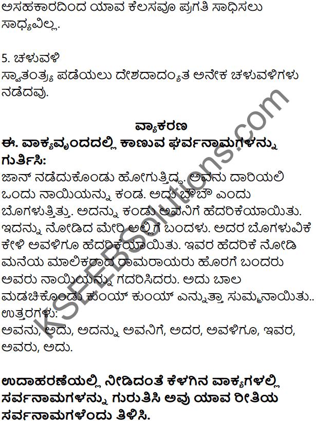 Siri Kannada Text Book Class 7 Solutions Gadya Chapter 5 Mailara Mahadeva 8