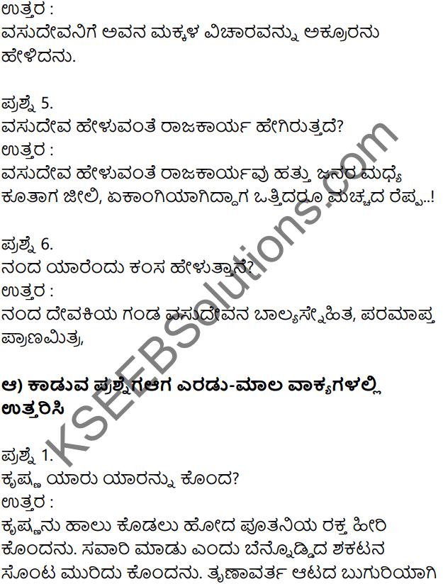 Siri Kannada Text Book Class 7 Solutions Gadya Chapter 7 Billa Habba 2
