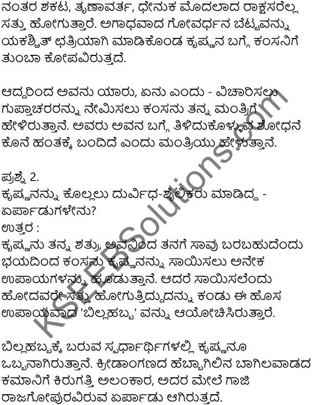Siri Kannada Text Book Class 7 Solutions Gadya Chapter 7 Billa Habba 5