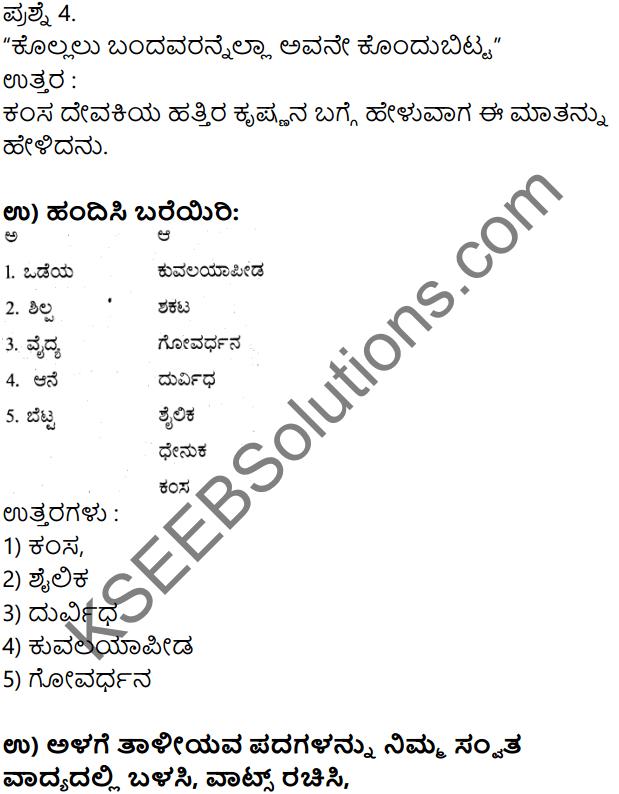 Siri Kannada Text Book Class 7 Solutions Gadya Chapter 7 Billa Habba 8