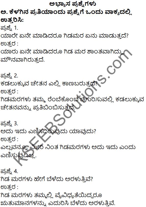 Siri Kannada Text Book Class 7 Solutions Padya Chapter 1 Gida Mara 1