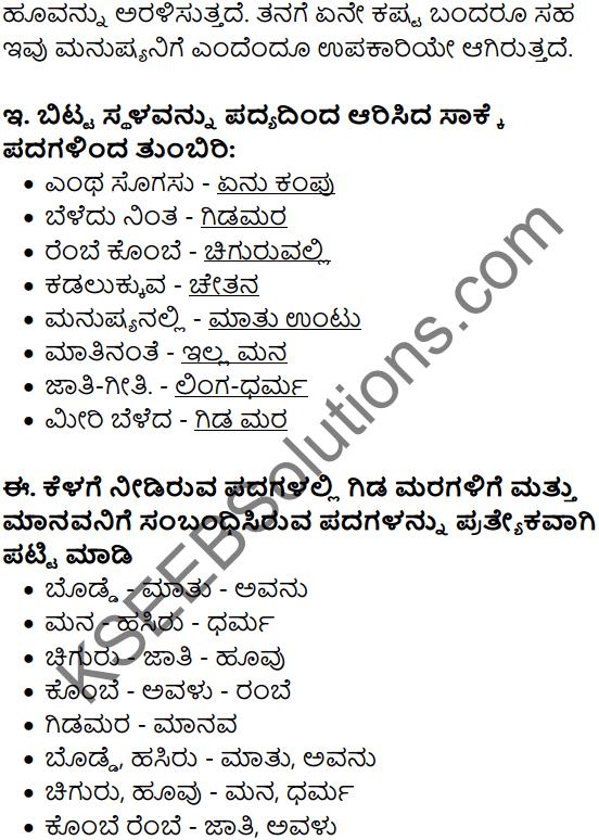 Siri Kannada Text Book Class 7 Solutions Padya Chapter 1 Gida Mara 3