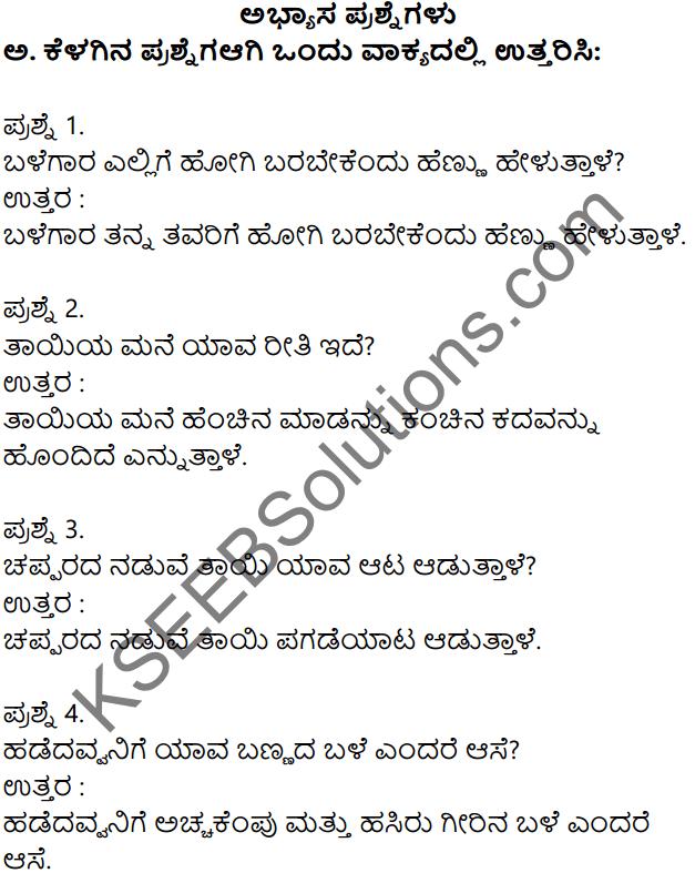 Siri Kannada Text Book Class 7 Solutions Padya Chapter 3 Bhagyada Balegara 1