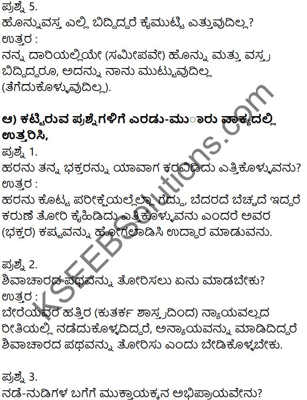 Siri Kannada Text Book Class 7 Solutions Padya Chapter 4 Vachanagala Bhavasangama 2