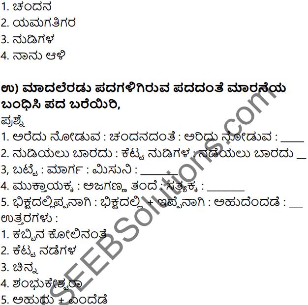 Siri Kannada Text Book Class 7 Solutions Padya Chapter 4 Vachanagala Bhavasangama 5