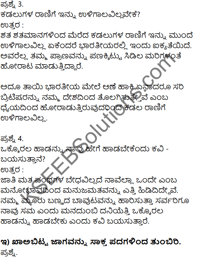 Siri Kannada Text Book Class 7 Solutions Padya Chapter 6 Bidugadeya Hadu 3