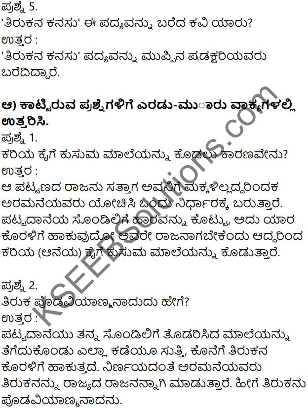 Siri Kannada Text Book Class 7 Solutions Padya Chapter 7 Tirukana Kanasu 2