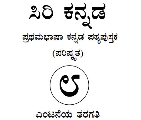 Siri Kannada Text Book Class 8 Solutions 1st Language