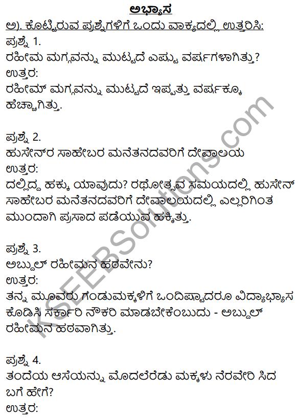Siri Kannada Text Book Class 8 Solutions Gadya Chapter 1 Maggada Saheba 1
