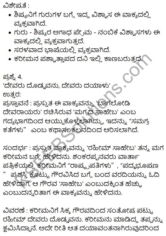 Siri Kannada Text Book Class 8 Solutions Gadya Chapter 1 Maggada Saheba 10