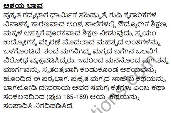 Siri Kannada Text Book Class 8 Solutions Gadya Chapter 1 Maggada Saheba 19