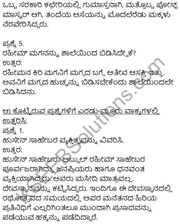 Siri Kannada Text Book Class 8 Solutions Gadya Chapter 1 Maggada Saheba 2