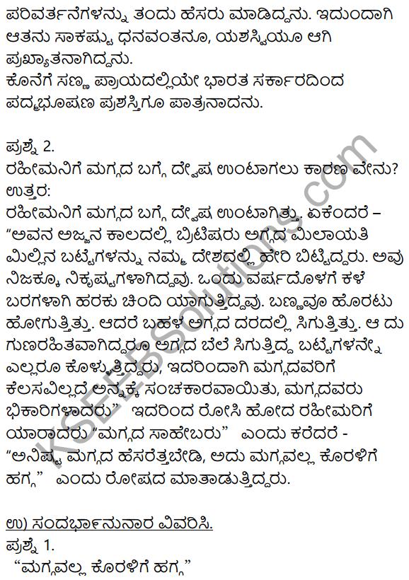 Siri Kannada Text Book Class 8 Solutions Gadya Chapter 1 Maggada Saheba 6