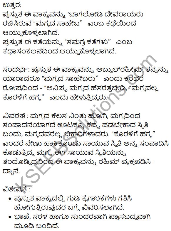Siri Kannada Text Book Class 8 Solutions Gadya Chapter 1 Maggada Saheba 7