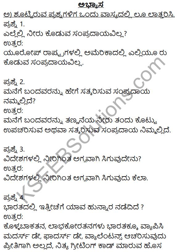 Siri Kannada Text Book Class 8 Solutions Gadya Chapter 2 Niru Kodada Nadinalli 1