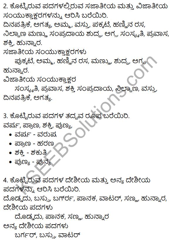 Siri Kannada Text Book Class 8 Solutions Gadya Chapter 2 Niru Kodada Nadinalli 12