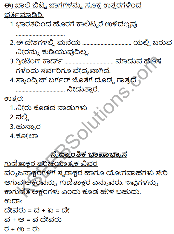 Siri Kannada Text Book Class 8 Solutions Gadya Chapter 2 Niru Kodada Nadinalli 7