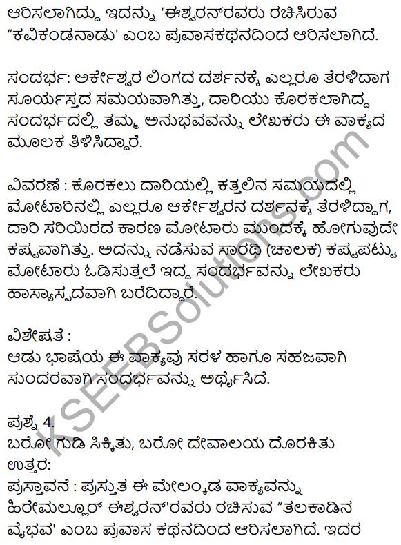 Siri Kannada Text Book Class 8 Solutions Gadya Chapter 3 Talakadina Vaibhava 9