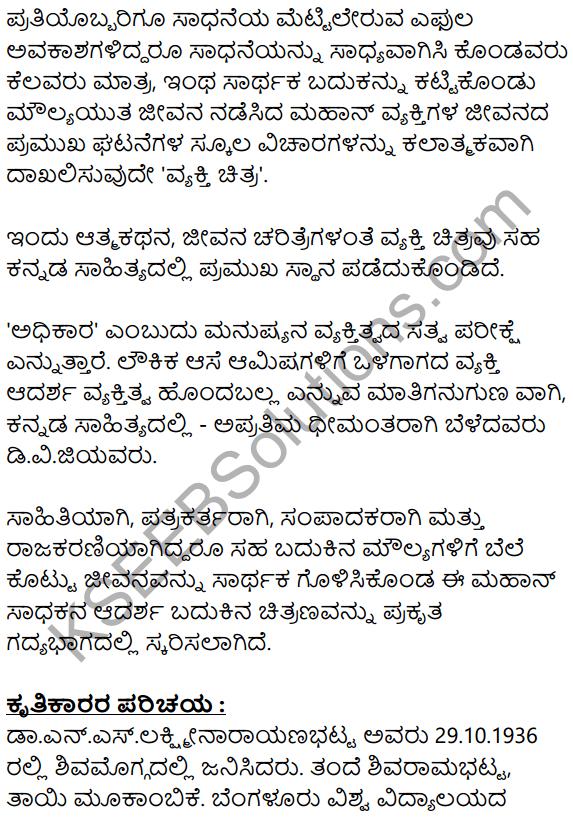 Siri Kannada Text Book Class 8 Solutions Gadya Chapter 4 Sarthaka Badukina Sadhaka 14