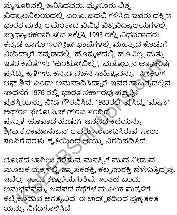 Siri Kannada Text Book Class 8 Solutions Gadya Chapter 5 Huvada Hudugi 14