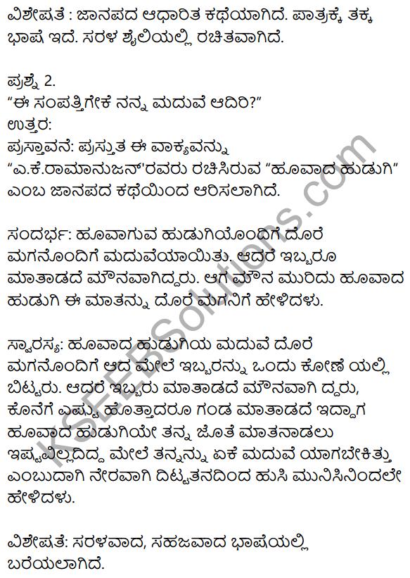 Siri Kannada Text Book Class 8 Solutions Gadya Chapter 5 Huvada Hudugi 7