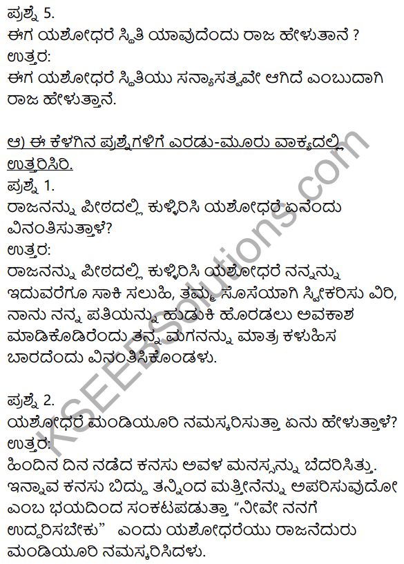Siri Kannada Text Book Class 8 Solutions Gadya Chapter 6 Yashodhare 2