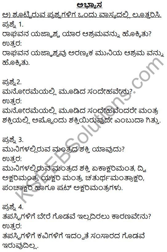 Siri Kannada Text Book Class 8 Solutions Gadya Chapter 8 Saptakshari Mantra 1