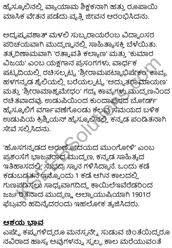 Siri Kannada Text Book Class 8 Solutions Gadya Chapter 8 Saptakshari Mantra 16
