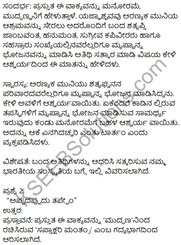Siri Kannada Text Book Class 8 Solutions Gadya Chapter 8 Saptakshari Mantra 8