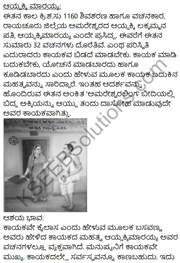 Siri Kannada Text Book Class 8 Solutions Padya Chapter 5 Vachanamrut 12