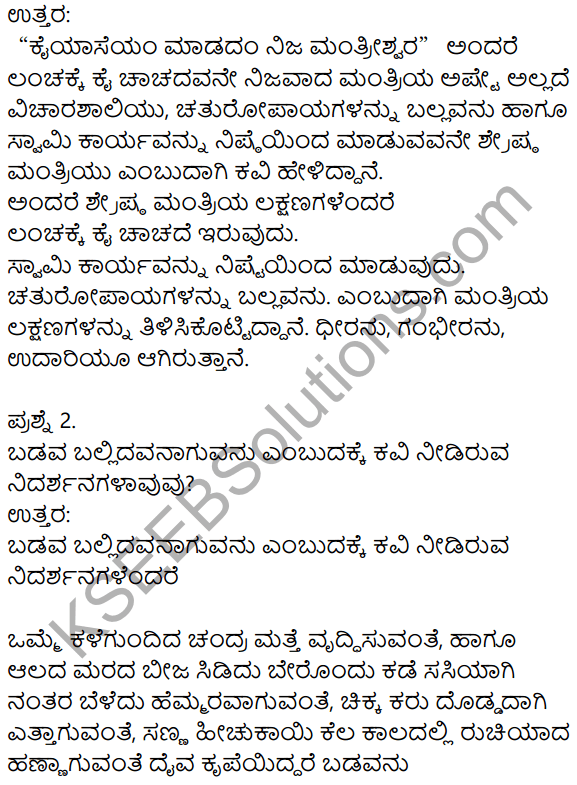 Siri Kannada Text Book Class 8 Solutions Padya Chapter 6 Someshwara Shataka 3