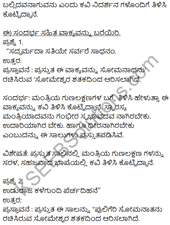 Siri Kannada Text Book Class 8 Solutions Padya Chapter 6 Someshwara Shataka 4